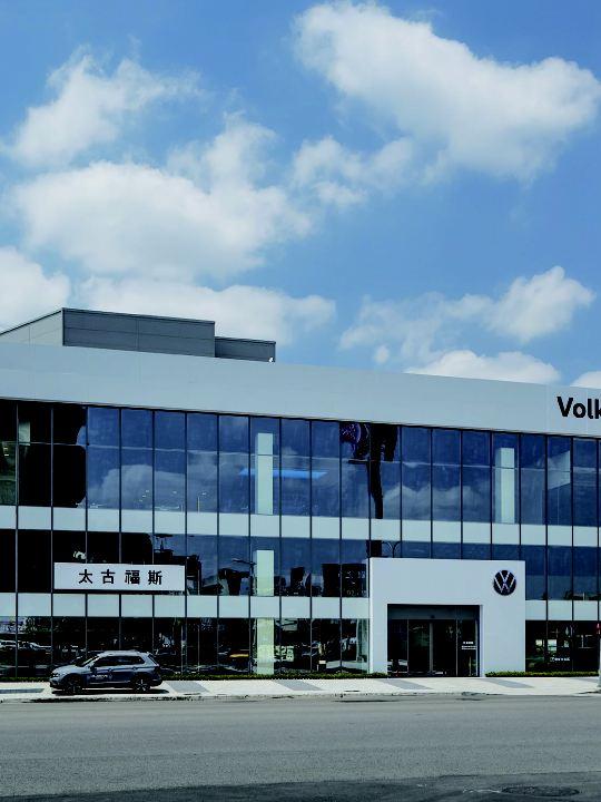 Volkswagen 展示中心
