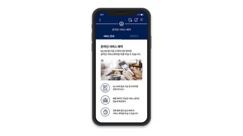 폭스바겐 My Volkswagen App 온라인 서비스 예약