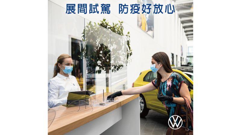 台灣福斯全新線上賞車服務