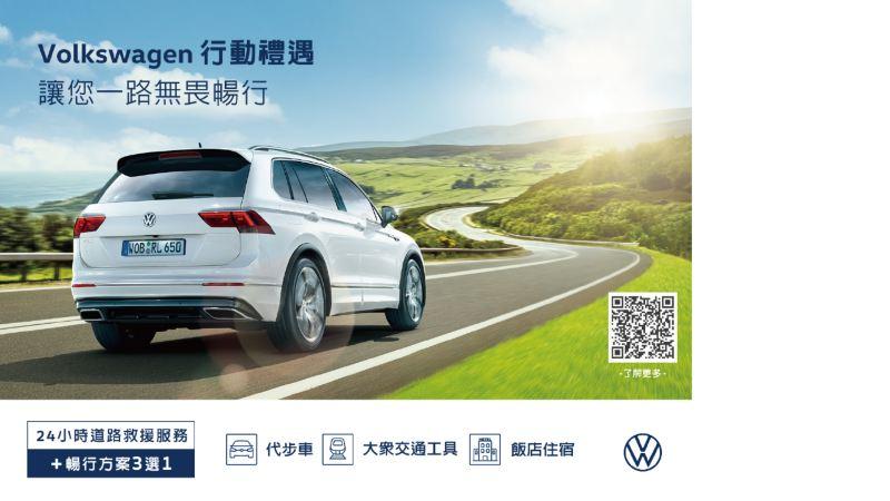 Volkswagen 行動禮遇