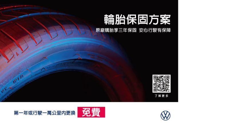 指定品牌輪胎保固方案