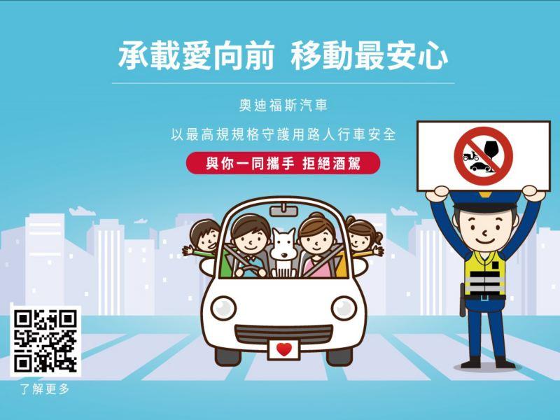 奧迪福斯汽車提倡零酒駕 「愛不停 公益行」公益繪畫比賽起跑