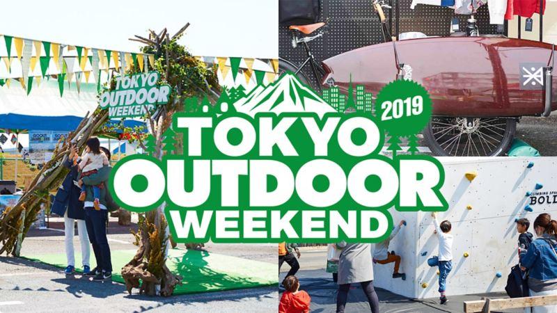 TOKYO OUTDOOR WEEKEND 2019