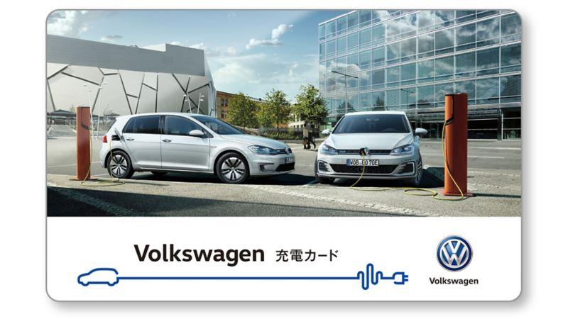 Volkswagen充電カード