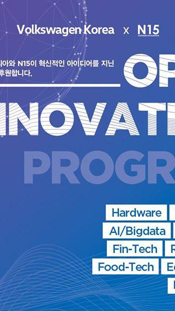 폭스바겐코리아 X N15 '오픈 이노베이션 2019' 스타트업 공모전 성료