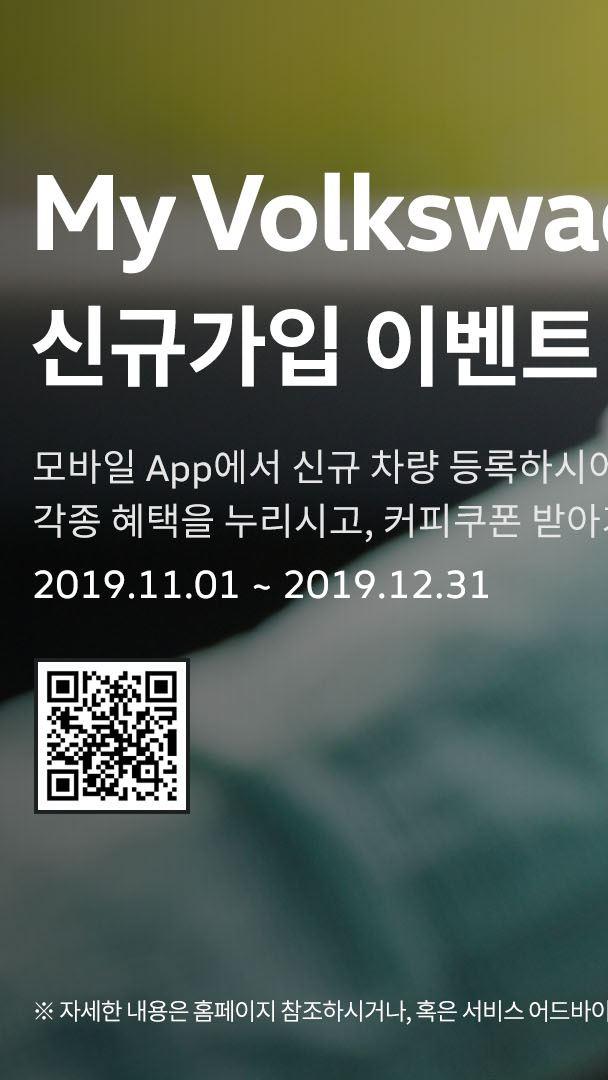 폭스바겐코리아, 마이 폭스바겐 앱 신규 가입 이벤트 실시