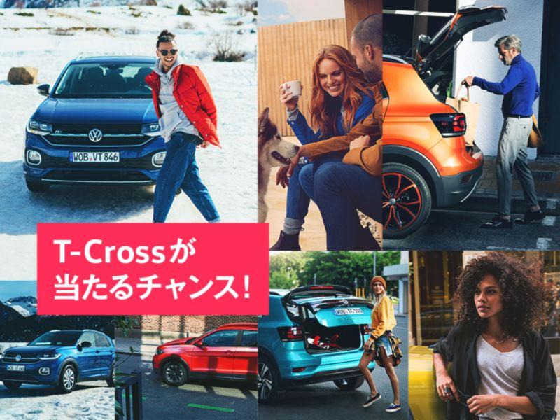ホテルグリーンプラザ上越国際にTさいSUV T-Crossを展示!