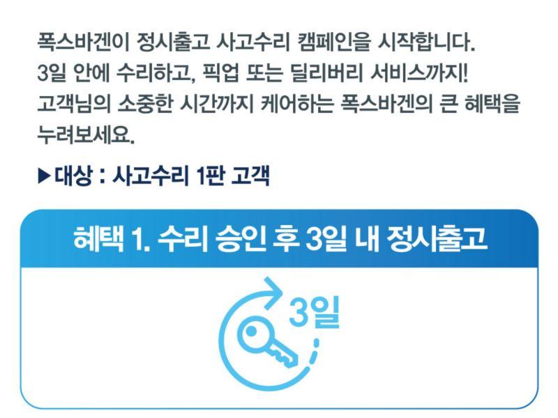 promotion_accident_detail_01